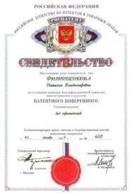 Свидетельство о регистрации Патентного поверенного № 652