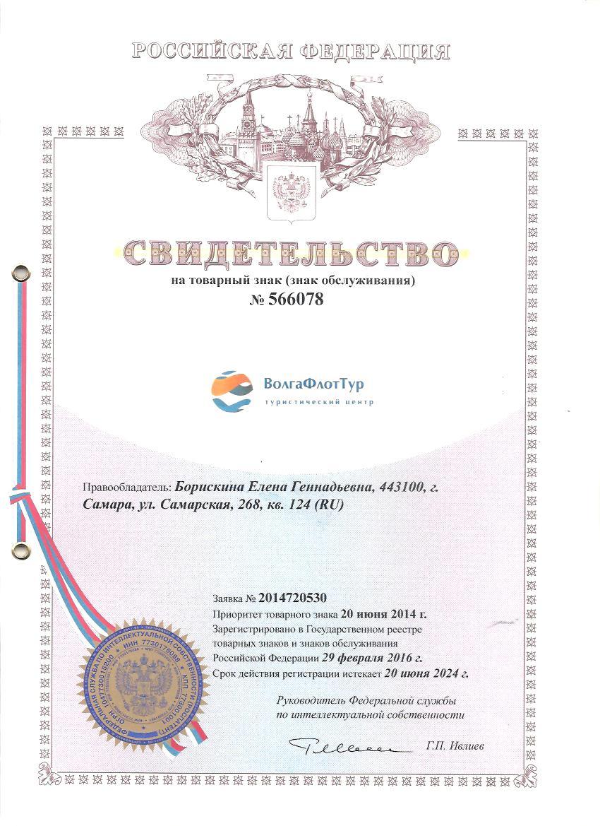 ВолгаФлотТур