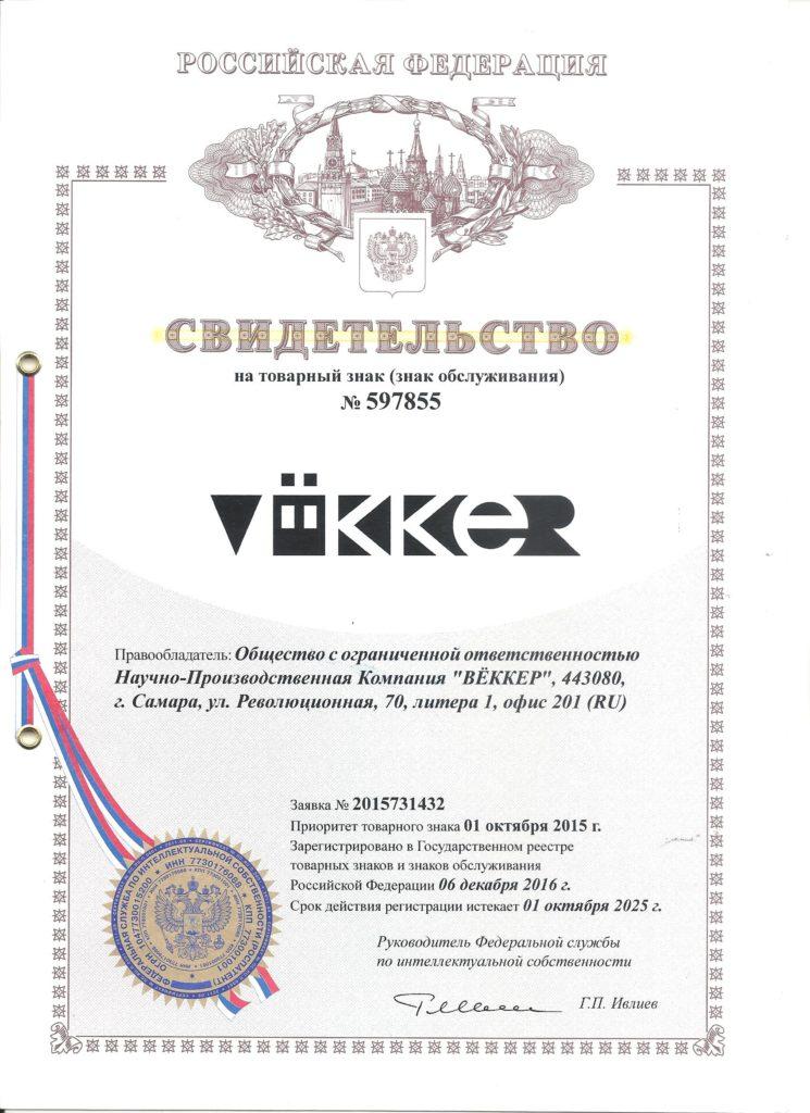 Вёккер 001